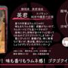【木曜日の季節物】英君 純米吟醸 夏の白菊【FUKA🍶YO-I】