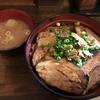 【品川区】大井町の「丼ぶり屋 幸丼 本店」でチャーシュー丼をいただく【お茶漬け】