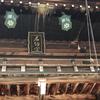 【刀剣乱舞】石切劔箭神社に行ってきたぞ!【聖地巡礼】