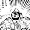キン肉マンの友情はキャラクターによって違う!と思う感想。実は様々な種類の友情パワーを伝えている漫画!
