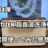 マウスピース矯正「インビザライン」体験談 第4弾〜CITIZEN 超音波洗浄機SWT710の感想〜