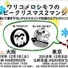 テーマパーク「ワリコメロシモフのロックンロールランド!?