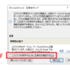 ExcelVBAでBeforeSaveでApplication.DisplayAlertsが働かない