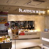 【新宿】格安食べ放題プラチナブッフェ!スイーツ20種類&お料理約50種類が食べ放題!ランチ・ディナーもあり!