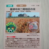 水の恵みカード ― 篠津中央二期地区の米 ―