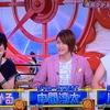 【8/7「マルコポロリ」(中間小瀧)】西田ひかるに親近感とか言ったらシゲに怒られちゃうかな