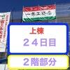 「上棟24日目」の室内の風景 〜2階部分〜