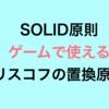 SOLID原則 ゲームで使える リスコフの置換原則