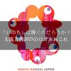 「大阪万博のロゴ」と「オカルトシンボリズム」と「スーパーシティ/スマートシティ」と