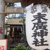 日本橋散策 その2@東京都中央区