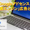 【はてなブログへの設置方法も解説!】Googleアドセンスの「検索エンジン」広告とは?