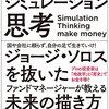 【本】『情報を「お金」に換えるシミュレーション思考』