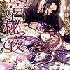 今日の一作vol.325 後宮秘夜~覇帝と双花の寵妃~…セオリー通りの捕らわれた身代わり皇子の行く末。でも華がある話。