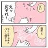 無双じゃんけん【4コマ】