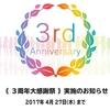 三周年【スクスト】