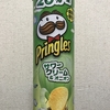 あれ?少なくなってる?日本ケロッグ『プリングルズ サワークリーム&オニオン』を食べてみた!