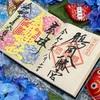 おしゃれ!色鮮やかな風車とアジサイが彩る「金井神社」。なんと御朱印は月替わり!(三重県いなべ市)