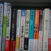 京都Avantiの本屋で岸政彦共著「質的社会調査の方法」有斐閣ストゥデアを見た