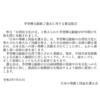 日本の尊厳と国益を護る会 李登輝元総統ご逝去に際して日本政府に最高位の叙勲授与を提言