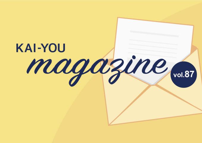 冬におすすめの節約術「寒さを凌ぎたいなら窓に段ボールを貼れ」 |KAI-YOU magazine vol.87