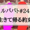 【ルパパト】24話「生きて帰る約束」あらすじ&感想【ネタバレあり】