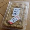 宇和島のお土産におすすめ、キリン堂のわらび餅「宗純餅」