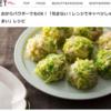 【最終回】サラダチキン・焼売・レンジ蒸し減量レシピがダイエットポストセブンに掲載