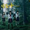 7月ドラマ『リミット』追加キャスト発表
