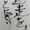 【祝】当ブログ「迷走をひとにぎり」開設3周年!!!