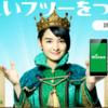 【スマホ代が月1,600円に!】au,docomoから格安SIM「mineo」に乗り換えよう。