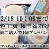 2/18 10:00まで 1個ご購入で1個プレゼント! 肌バリアをいたわる無添加石鹸【藍色工房 和三盆石けん】