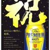 令和元年初日 プレミアムモルツ広告 日本経済新聞朝刊