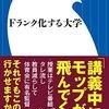 【読書感想】Fランク化する大学 ☆☆☆☆
