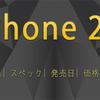 【2018年iPhone新作】次期iPhone 2018最新機種の情報まとめ:機種名は?スペックは?発売日は?