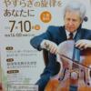東京荻窪の大人イベント!チェロコンサートで7月のひと日を彩りませんか?