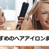 【おすすめ】ヘアアイロンの人気商品まとめ。傷まない、安いメーカーにサロニア2wayやクレイツ、前髪カールやボブ、メンズの実際の使用感まで
