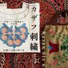 中央アジアの「カザフ刺繍」世界初の図案付き技法書