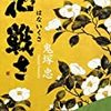 【書評】命の煌めきが輝き始める『花戦さ』