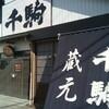 【福レポ】酒蔵巡ろう!リニューアルした千駒酒造の『千駒ショップ』に行ってきました!(@白河)