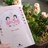 【日記】「阿佐ヶ谷姉妹ののほほんふたり暮らし」読みました