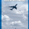 #285 成田空港第3滑走路建設に向けた申請実施 2029年3月31日完成予定