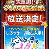 白猫プロジェクトにサンタ降臨!!