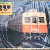 京電を語る17…子供の頃に買った本。