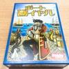 【ボードゲーム】ポートロイヤルって実在した街なんすね。カリブの海賊デビューだな!「ポートロイヤル」ファーストレビュー。