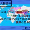 歴史人物語り#105 NHK大河ドラマ「麒麟がくる」の舞台は1547年から。その年に日本で起きた出来事と世界の勢力図は?