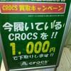 ミニマリストの履物と言えばCROCSでしょうよ!