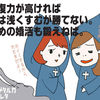 婚活負け組がハイスペック男子が出会うと悲劇につながる【婚活ピーターパン3】