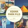 ①浅間パークフィールド/ASAMA Park Field△警戒レベル2の浅間山を見ながら紅葉と氷点下キャンプ△