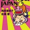 西原理恵子, 佐藤優『とりあたまJAPAN』(新潮社)2012/03