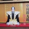 10月31日、中村勘九郎(2012)